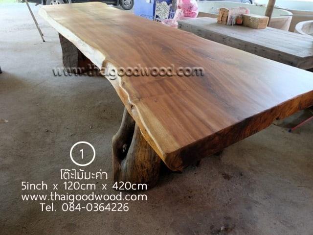 โต๊ะไม้มะค่าแผ่นที่ 1