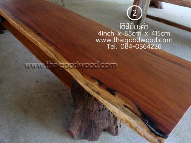 โต๊ะไม้มะค่าแผ่นที่ 2