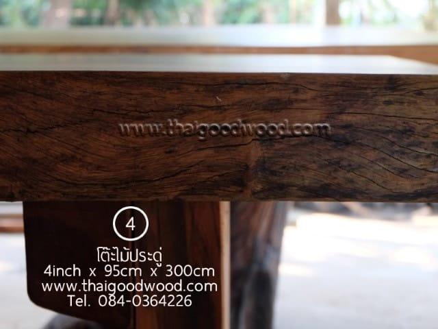 โต๊ะไม้ประดู่แผ่นที่ 4