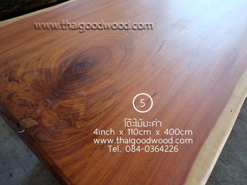 โต๊ะไม้มะค่าแผ่นที่ 5