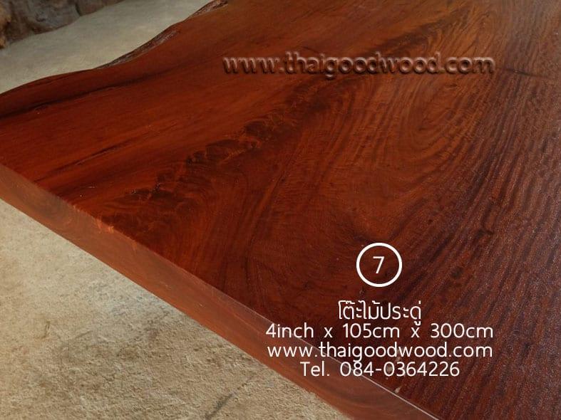 โต๊ะไม้ประดู่แผ่นใหญ่